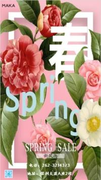 春装促销新品发布会花朵清新文艺