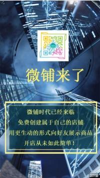 微铺平台推广科技扁平化商务风蓝色