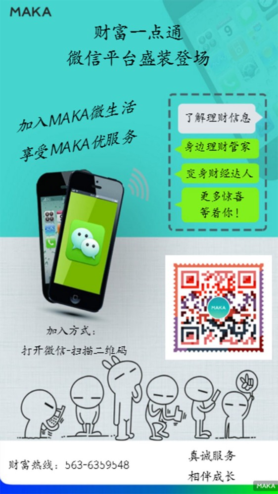 理财微信平台卡通蓝色