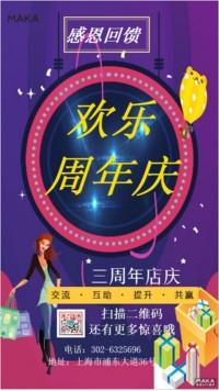周年店庆商铺促销卡通紫色
