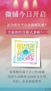 微店平台推广浪漫清新扁平化
