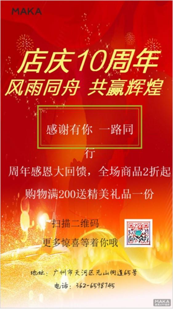 企业通用周年店庆促销优惠活动红色