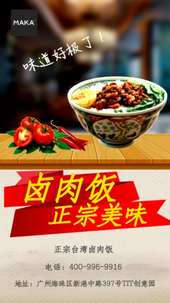 饭店开张/餐饮店宣传海报