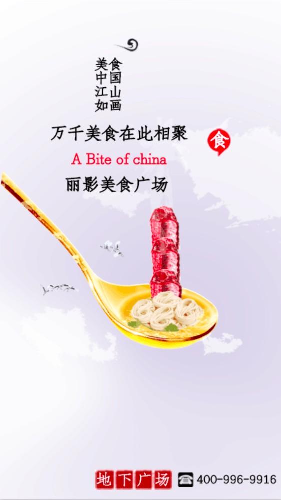 面馆开张/餐饮店宣传海报