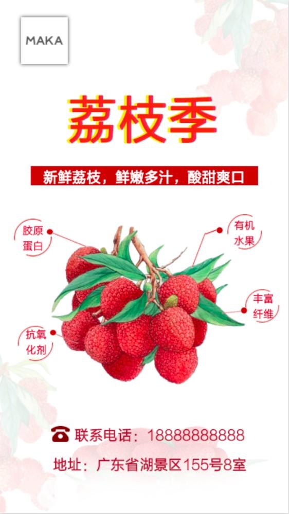 荔枝/新鲜水果销售批海报