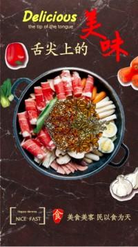 火锅等餐饮行业促销海报