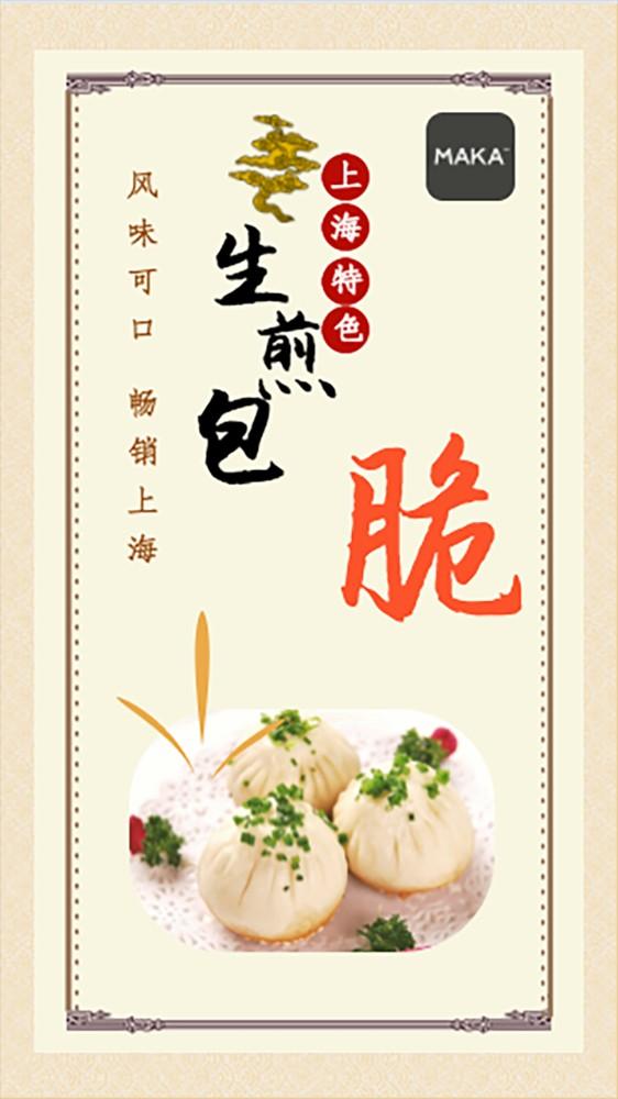 生煎包餐饮店促销海报