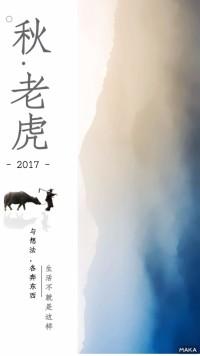 秋天/节气日问候,个人心情日志文艺风格海报
