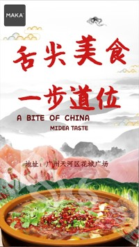 火锅、餐饮行业促销开业宣传海报