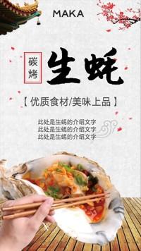 生蚝、餐饮行业促销开业宣传海报
