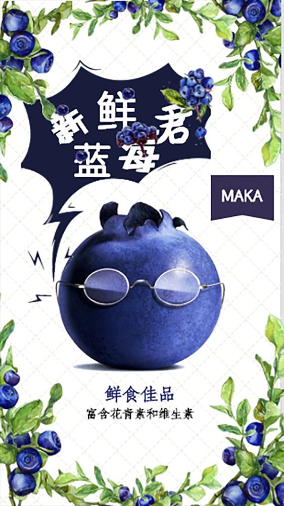 新鲜水果促销活动海报