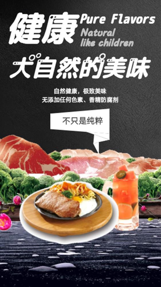 火锅/烤肉/餐饮行业促销开业宣传海报