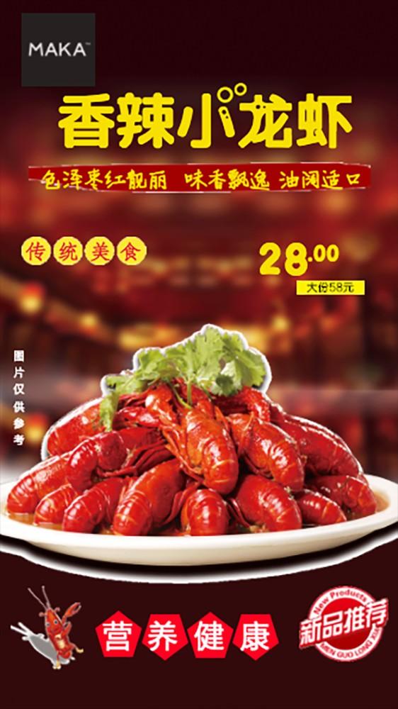 小龙虾、餐饮行业促销开业宣传海报