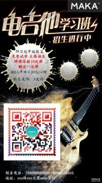 电吉他培训班招生宣传海报朋克摇滚风