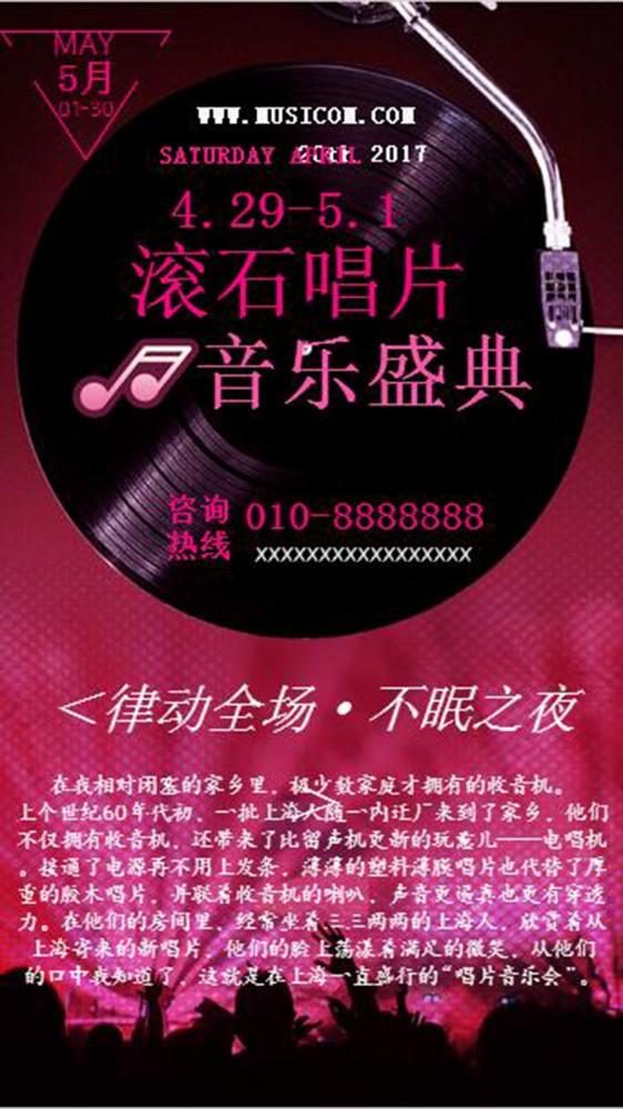 滚石唱片 上海唱片音乐会  宣传海报