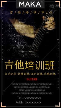 吉他培训中心招生宣传海报高雅大气黑