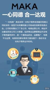 .电商公司介绍创意宣传海报设计