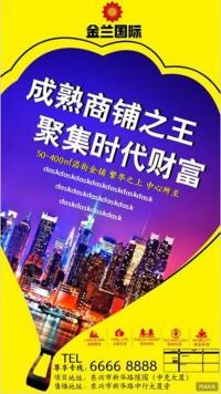 金兰国际商铺售卖宣传海报清新柠檬黄