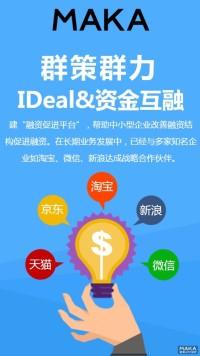 15.融资促进平台创意宣传海报设计