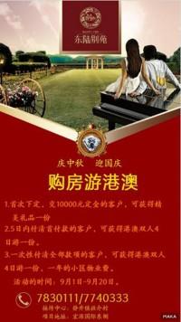 东路别苑购房游港澳活动宣传海报