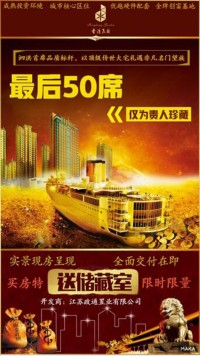 香港花园实景现房出售宣传海报复古风