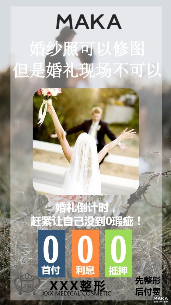 9..让你婚礼美成仙创意整形医院宣传海报设计