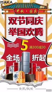 7.双节同庆举国欢腾宣传创意海报设计