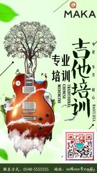 吉他专业培训智慧树宣传海报