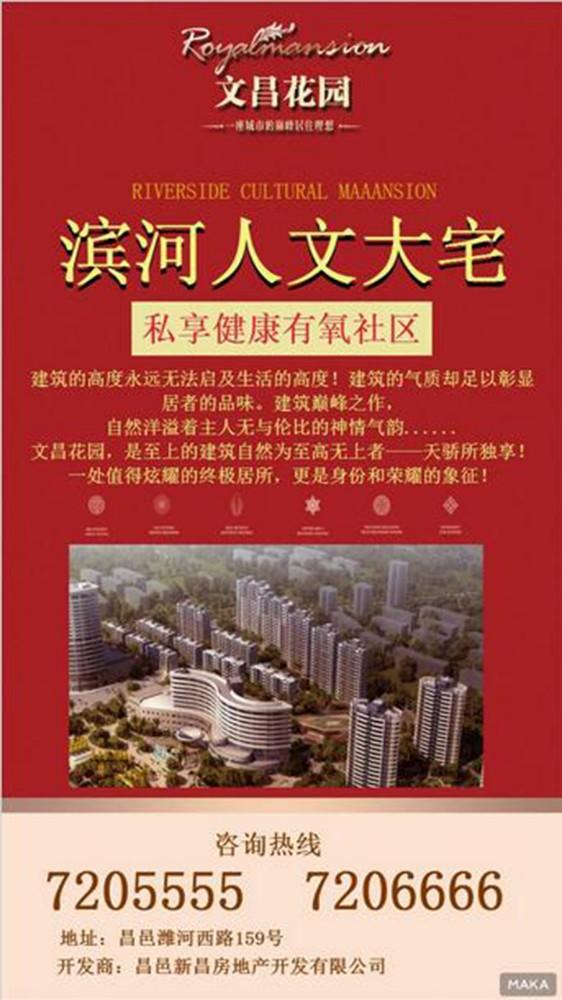 文昌花园购房宣传海报设计