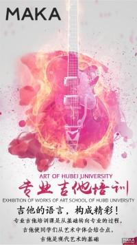 专业培训机构吉他培训宣传海报设计