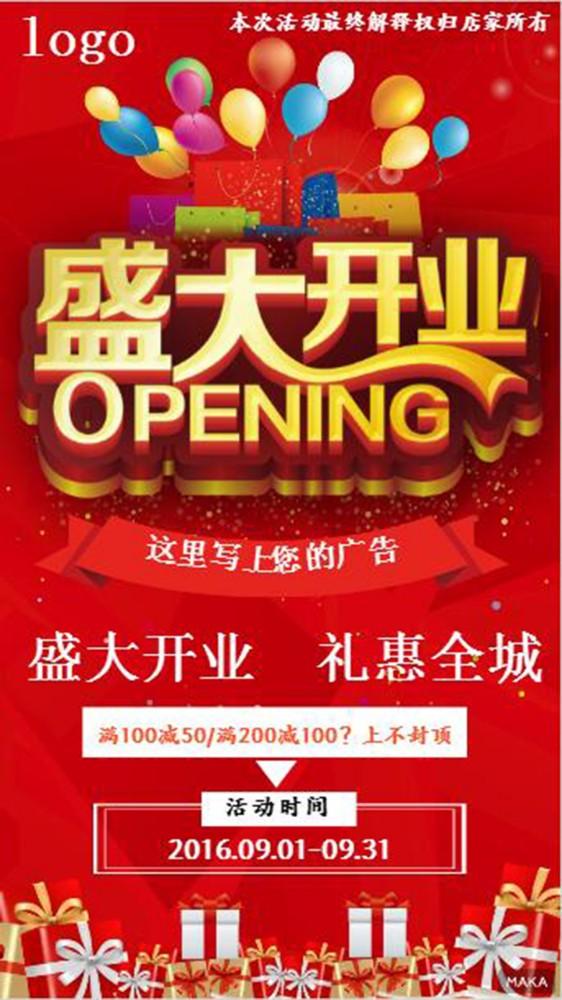 新店开业优惠活动宣传海报