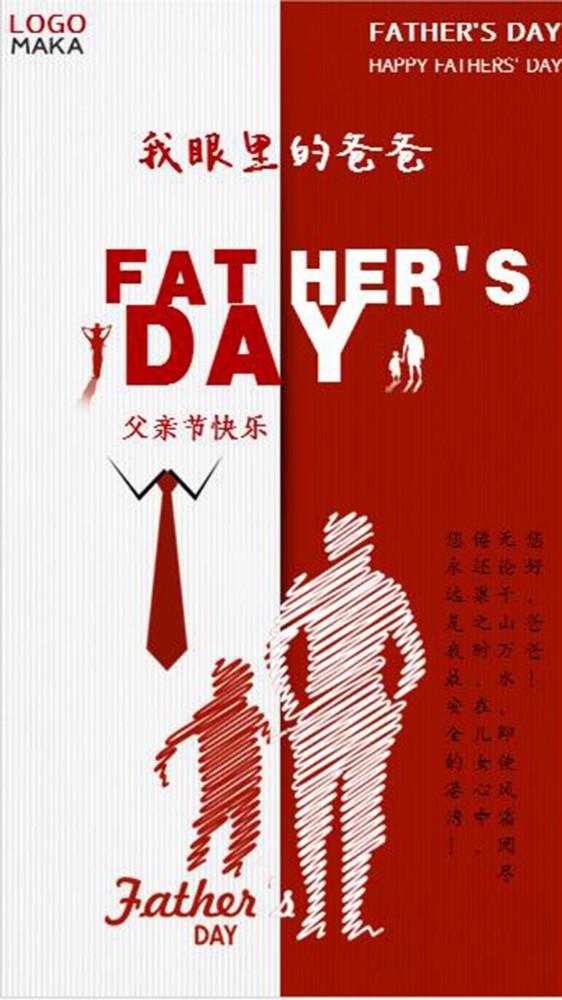 """""""我眼中的父亲""""父亲节创意节日海报"""