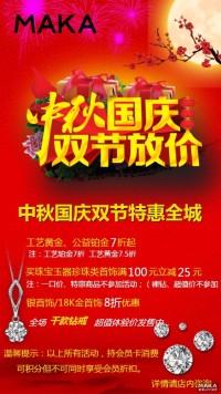 17.迎中秋珠宝大优惠宣传海报