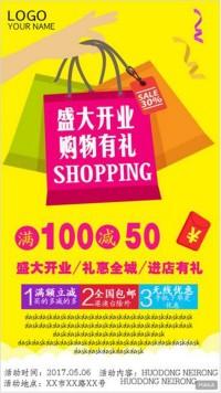 商场开业优惠宣传海报创意