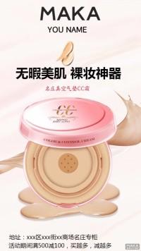 2.化妆品宣传创意海报设计