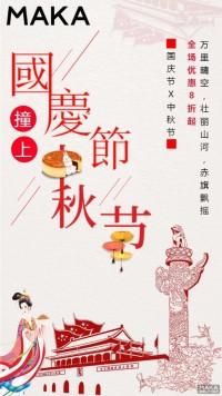 9.国庆撞上中秋双节特惠活动海报