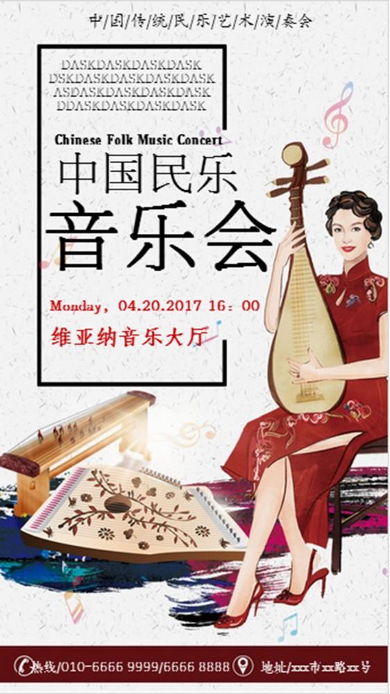 中国民乐演奏会中国风创意海报