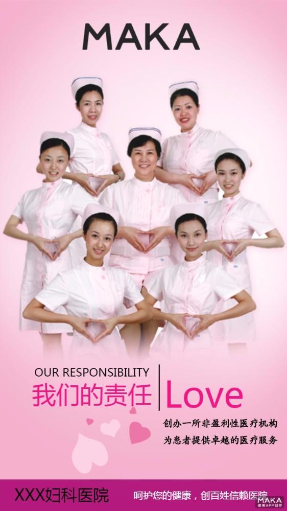 妇科福利医院创意宣传海报设计
