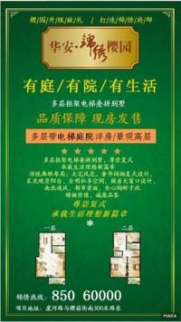 锦绣樱园现房发售复式宣传海报设计中国风绿