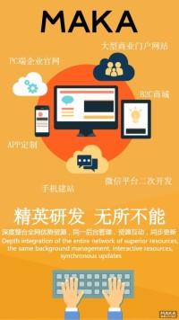 IT公司介绍创意广告宣传海报设计