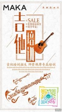 吉他专业培训机构招生海报创意海报