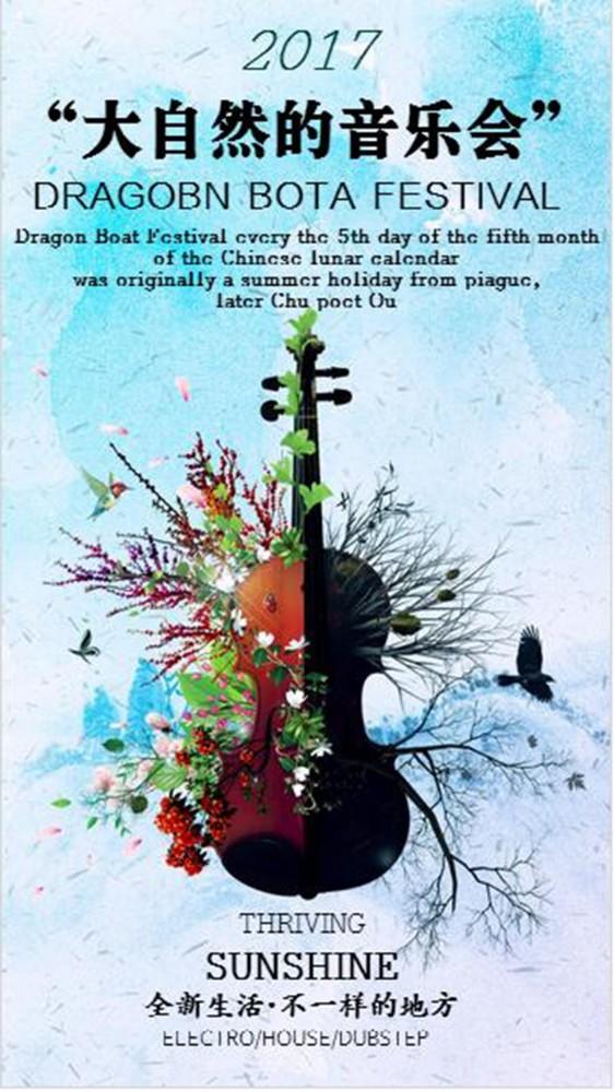 大自然音乐会主题音乐会宣传海报
