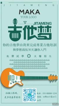 吉他培训免费试学火爆招生宣传海报设计