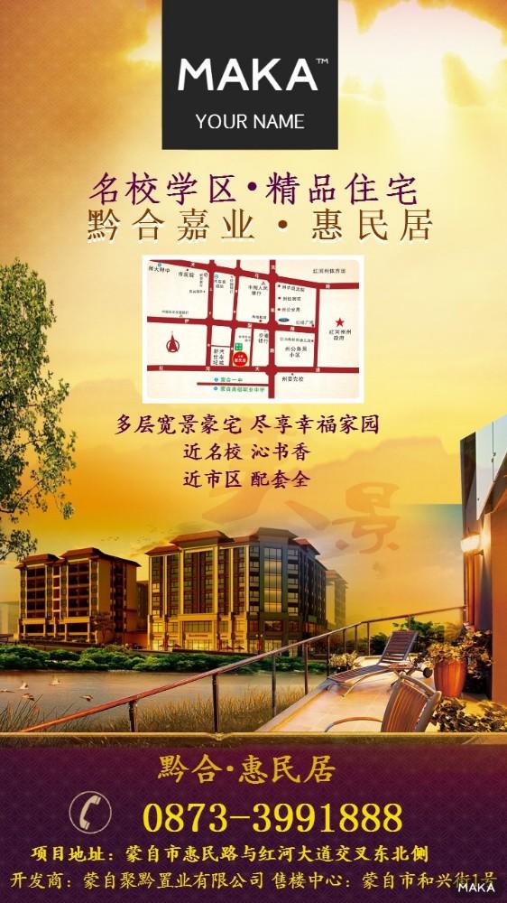 黔合嘉业惠民居现房出售宣传海报设计