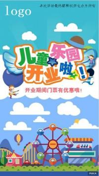 儿童乐园开业优惠宣传活动
