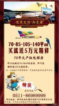 东方盛世三期楼房出售优惠活动宣传海报