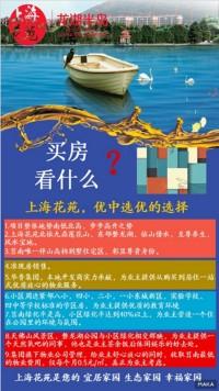 上海花苑龙湖半岛现房出售宣传海报。