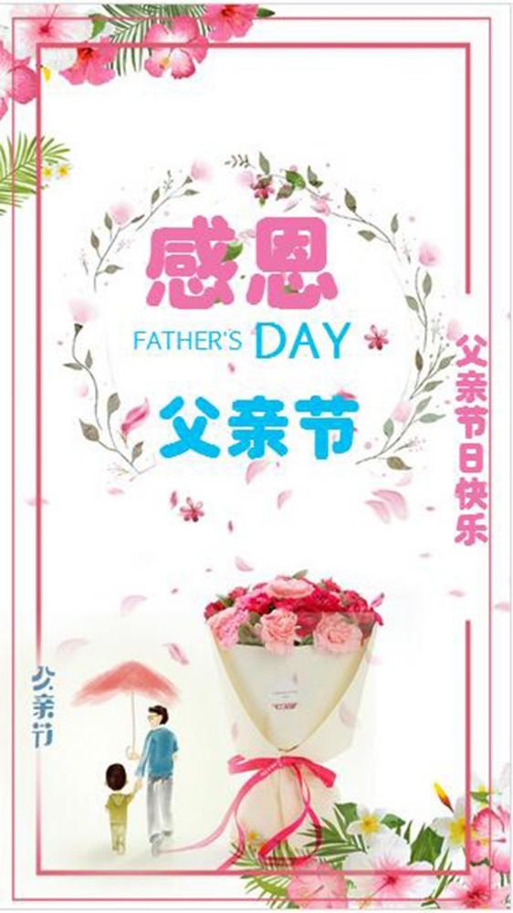 粉红少女版感恩父亲节宣传海报