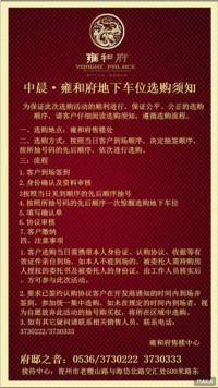 雍和府地下车位选购须知房地产宣传海报