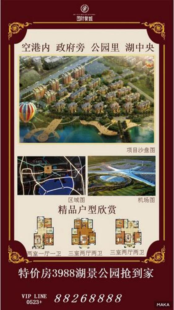 国际新城现房出售宣传海报计